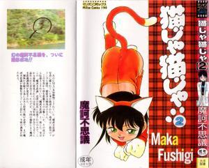 th_981312502_0001_123_135lo [Maka Fushigi] Nekoja Nekoja Vol.02 [魔訶不思議] 猫じゃ猫じゃ 第02巻 hentaixxx06080