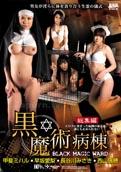 BLACK MAGIC WARD : Miharu Kai, Airi Hayasaka, Misaki Hasegawa, Mizuho Nishiyama (DSAM-16) DVD ISO