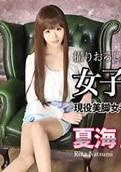 Tokyo Hot – n1029 – Rina Natsumi