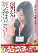 [SDMU-117] SOD宣伝部 入社3年目 浅野えみ 「死ぬほどSEX」